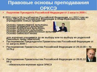 Правовые основы преподавания ОРКСЭ Поручение Президента Российской Федерации