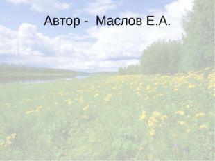 Автор - Маслов Е.А.