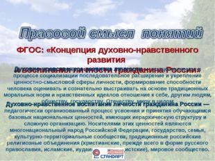 ФГОС: «Концепция духовно-нравственного развития и воспитания личности граждан