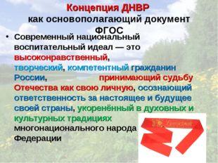 Концепция ДНВР как основополагающий документ ФГОС Современный национальный во