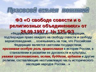 ФЗ «О свободе совести и о религиозных объединениях» от 26.09.1997г. №125-ФЗ