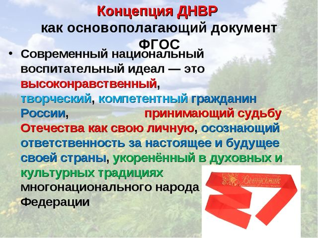 Концепция ДНВР как основополагающий документ ФГОС Современный национальный во...