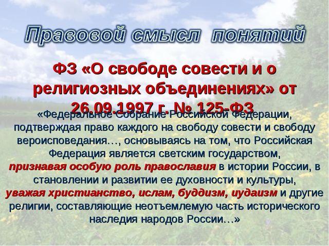ФЗ «О свободе совести и о религиозных объединениях» от 26.09.1997г. №125-ФЗ...