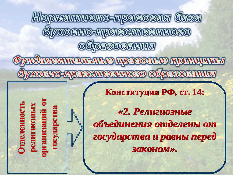 Конституция РФ, ст. 14: «2. Религиозные объединения отделены от государства и...