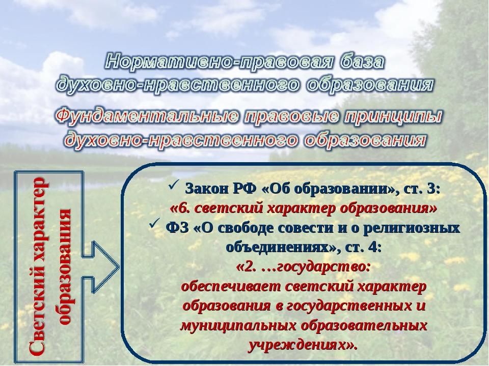 Закон РФ «Об образовании», ст. 3: «6. светский характер образования» ФЗ «О с...