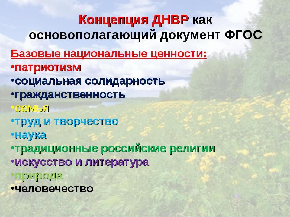 Концепция ДНВР как основополагающий документ ФГОС Базовые национальные ценнос...