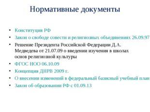 Нормативные документы Конституция РФ Закон о свободе совести и религиозных об