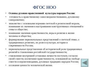 ФГОС НОО Основы духовно-нравственной культуры народов России: готовность к нр