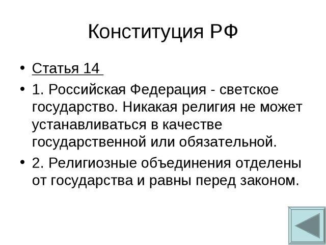 Конституция РФ Статья 14 1. Российская Федерация - светское государство. Ника...