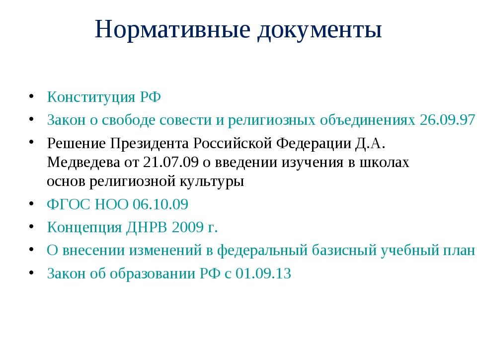 Нормативные документы Конституция РФ Закон о свободе совести и религиозных об...