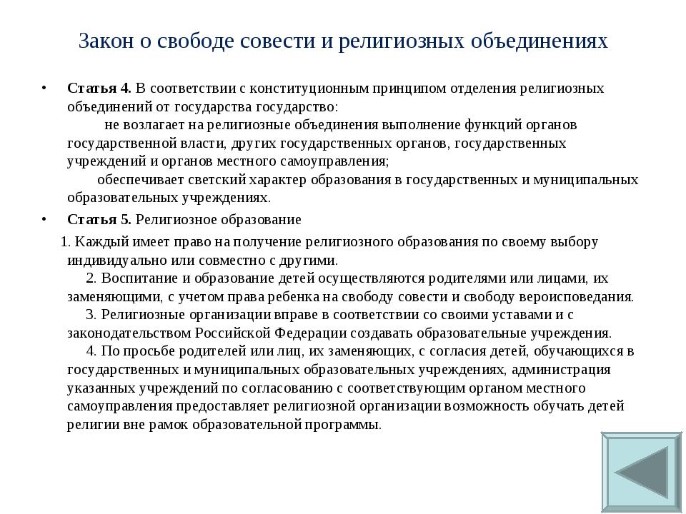 Закон о свободе совести и религиозных объединениях Статья 4. В соответствии с...
