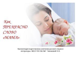 Презентация подготовлена учителем русского языка и литературы МБОУ ВСОШ №7 Ча
