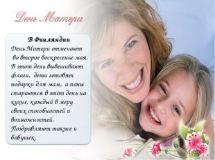 В Финляндии День Матери отмечают во второе воскресенье мая. В этот день вывеш