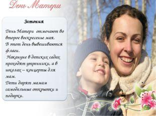 Эстония День Матери отмечают во второе воскресенье мая. В этот день вывешиваю