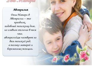 Австралия День Матери в Австралии – это праздник, подобный женскому дню, но г