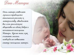 День матери отвечает лучшим традициям отношения россиян к материнству, объед