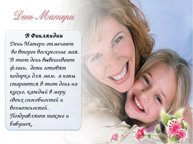 В Финляндии День Матери отмечают во второе воскресенье мая. В этот день вывеш...