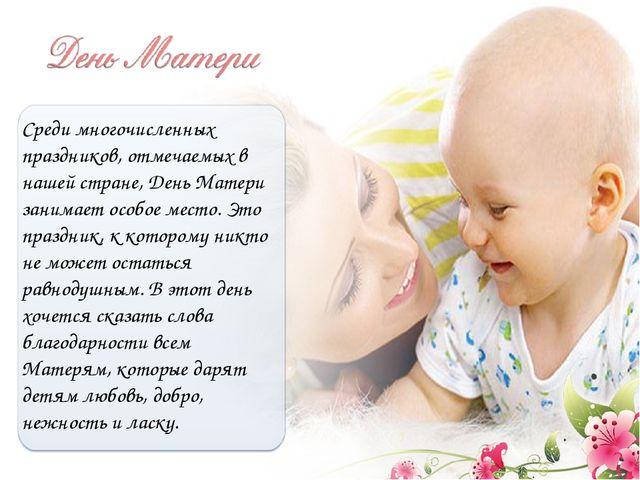 Среди многочисленных праздников, отмечаемых в нашей стране, День Матери заним...
