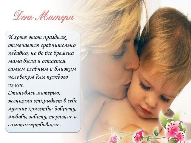И хотя этот праздник отмечается сравнительно недавно, нововсе времена мама...