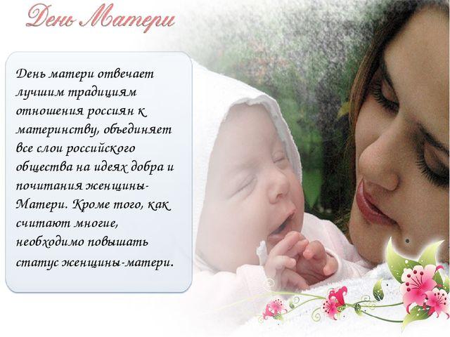 День матери отвечает лучшим традициям отношения россиян к материнству, объед...