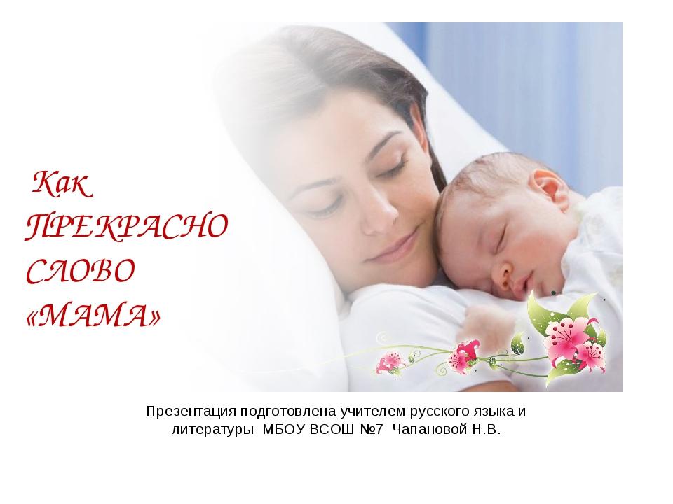 Презентация подготовлена учителем русского языка и литературы МБОУ ВСОШ №7 Ча...