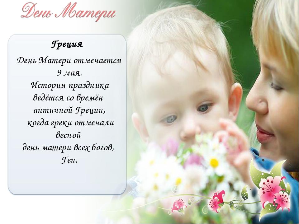 Греция День Матери отмечается 9 мая. История праздника ведётся со времён анти...