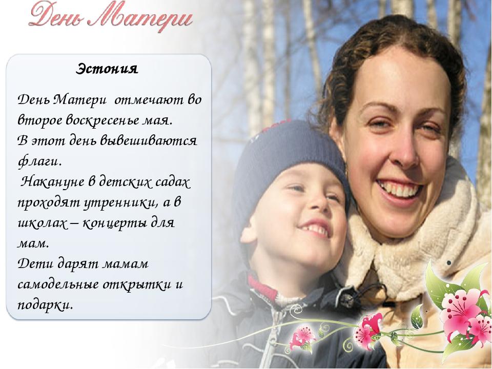 Эстония День Матери отмечают во второе воскресенье мая. В этот день вывешиваю...