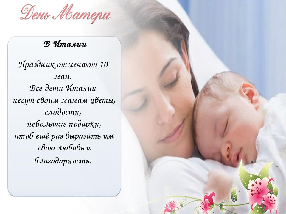 В Италии Праздник отмечают 10 мая. Все дети Италии несут своим мамам цветы, с...