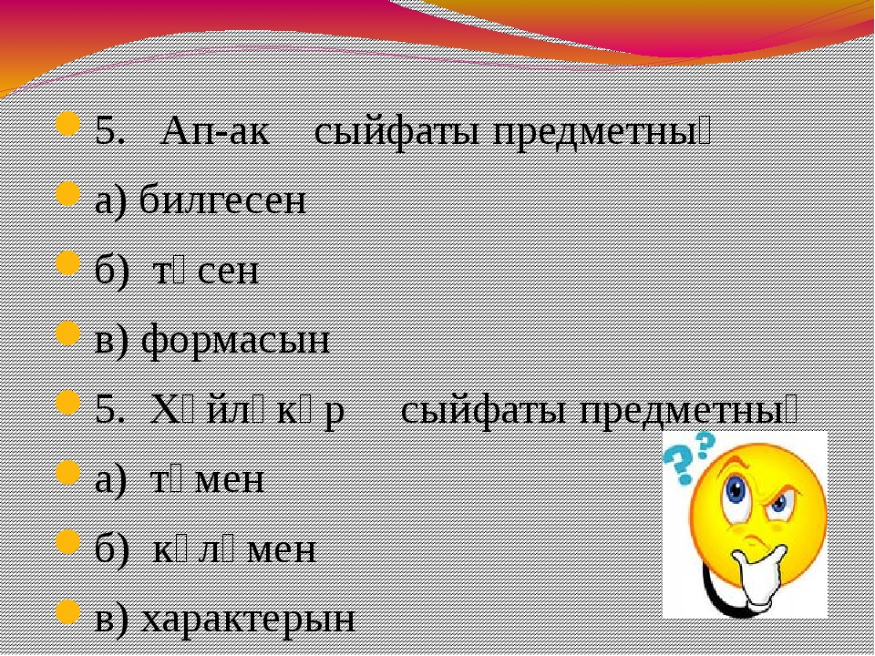 5. Ап-ак сыйфаты предметның а) билгесен б) төсен в) формасын 5. Хәйләкәр сый...