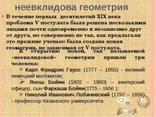Лобачевский Николай Иванович (1792- 1856) В 1802 - 1807 Лобачевский учился в