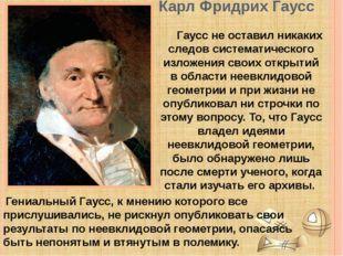 Аксиома Лобачевского Сначала Лобачевский пытался доказать этот постулат, зате