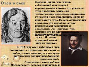 """В 1826 Лобачевский сделал доклад """"Сжатое изложение начал геометрии со строги"""