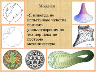 Бельтрами Эудженио (1835-1900)- итальянский математик Изучил общие свойства п