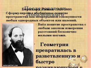 Герман Людвиг Фердинанд фон Гельмгольц (1821 - 1894) После изучения трудов Ло