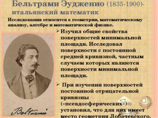 Клейн Феликс Христиан (1849-1925) Клейн раскрыл внутренние связи между отдель