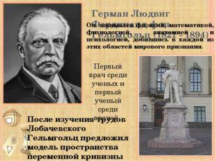 Заключение Геометрия Лобачевского является стройной непротиворечивой системой