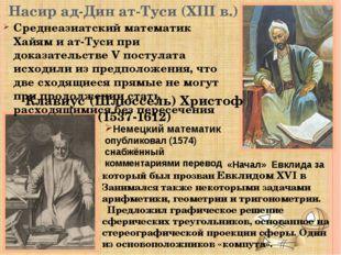 Ибн аль-Хайсам, Альгазен (965, Басра, — около 1039), арабский учёный, работа