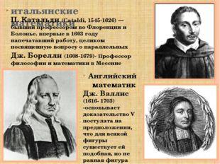 Адриен Мари Лежандр (1752 –1833) одно из его доказательств (1800) основано на