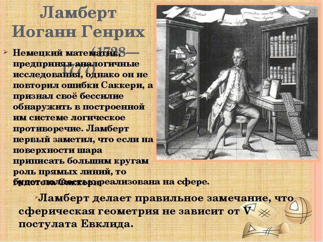 неевклидова геометрия В течение первых десятилетий XIX века проблема V постул...