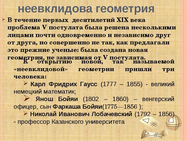 Лобачевский Николай Иванович (1792- 1856) В 1802 - 1807 Лобачевский учился в...