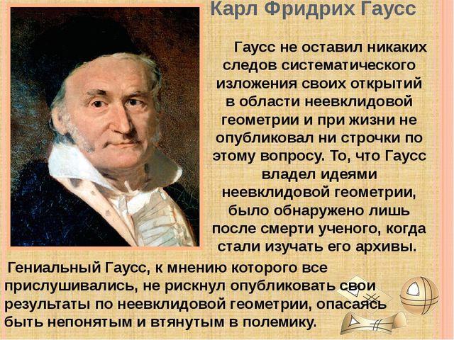 Аксиома Лобачевского Сначала Лобачевский пытался доказать этот постулат, зате...