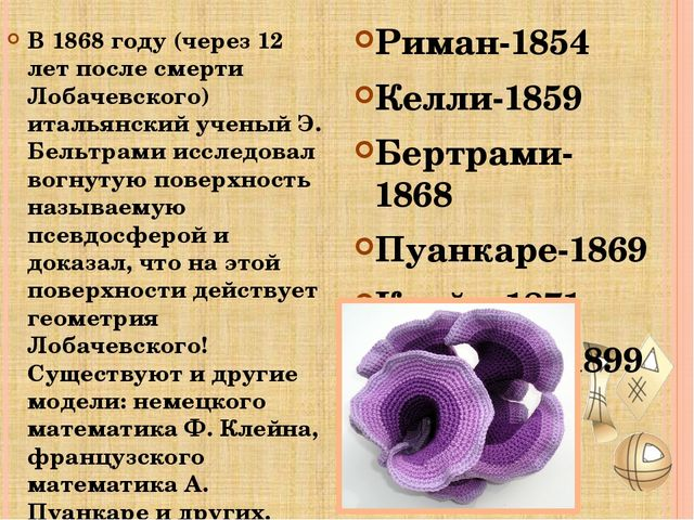 Жюль Анри́ Пуанкаре́ (1854-1912) - французский математик Анри Пуанкаре исполь...