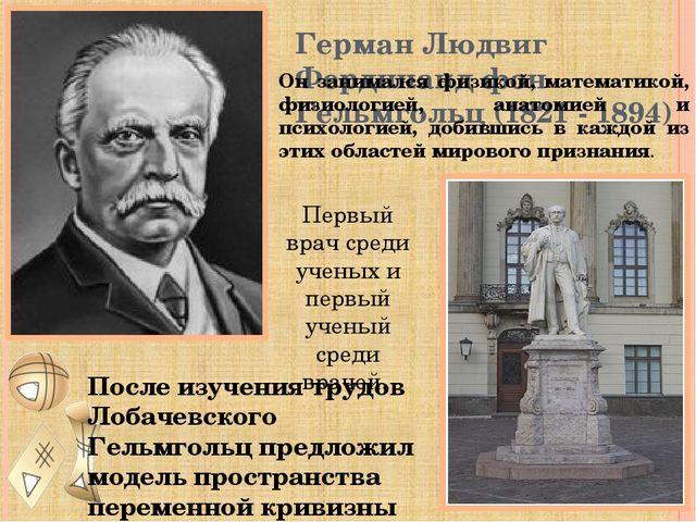 Заключение Геометрия Лобачевского является стройной непротиворечивой системой...