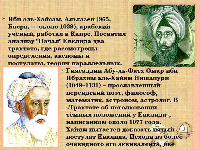 Попытки доказательства V постулата Евклида Птолемей (около 100 – 170) Древнег...