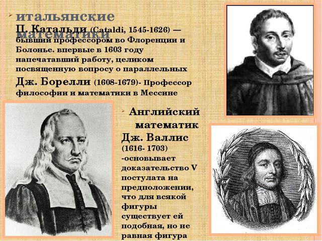 Адриен Мари Лежандр (1752 –1833) одно из его доказательств (1800) основано на...