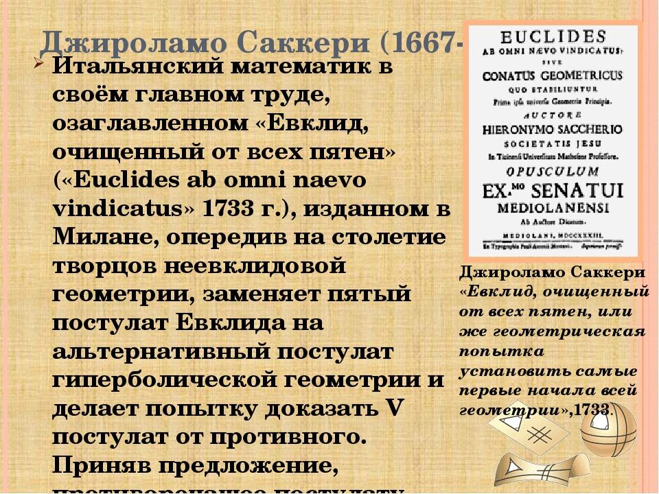 Фердинанд Карл Швейкарт (1780-1857) немецкий математик в 1807 опубликовал кни...