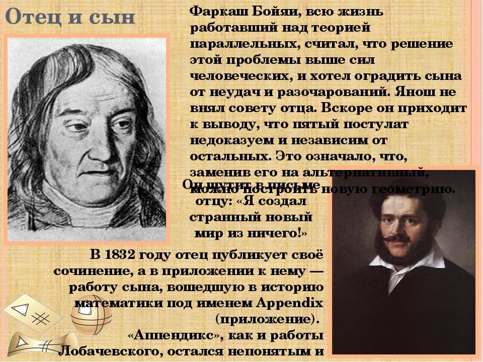 """В 1826 Лобачевский сделал доклад """"Сжатое изложение начал геометрии со строги..."""