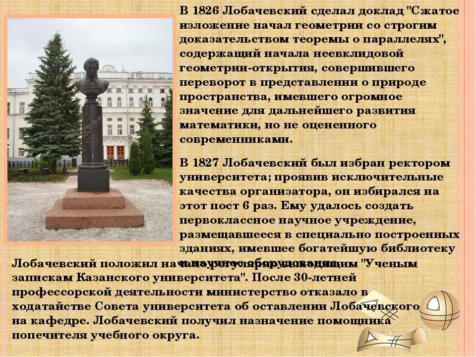 В 1868 году (через 12 лет после смерти Лобачевского) итальянский ученый Э. Б...