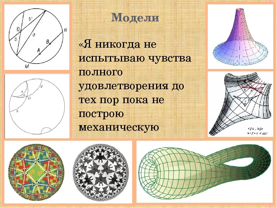 Бельтрами Эудженио (1835-1900)- итальянский математик Изучил общие свойства п...