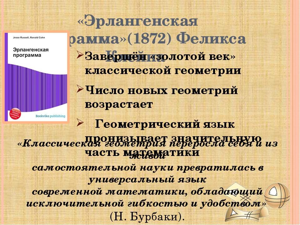 « - Тот, кто найдет доказательство аксиомы о параллельных, заслужит бриллиан...